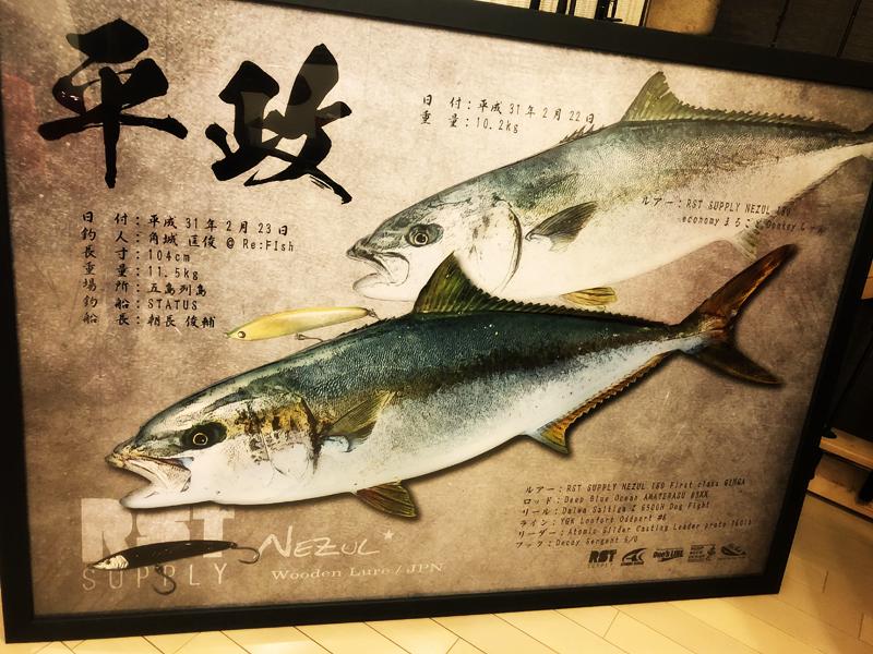 デジタル魚拓イメージ