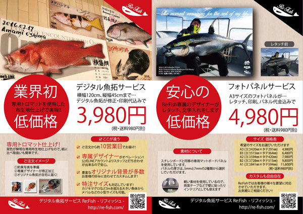 デジタル魚拓サービス、Re:Fishサービス開始しました!