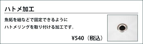 ハトメ加工 ¥540(税込)