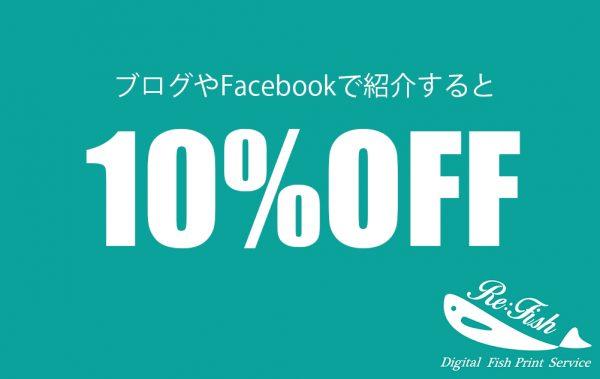 【キャンペーン】リフィッシュの魚拓を紹介すると10%オフ!!
