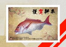 魚拓年賀状