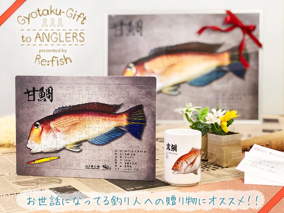 魚拓ギフトをお世話になってる釣り人への贈り物にオススメ!!