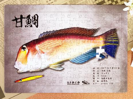 魚拓ジグソーパズル