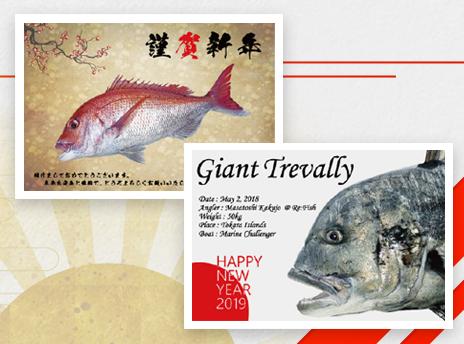 魚拓年賀状の見本