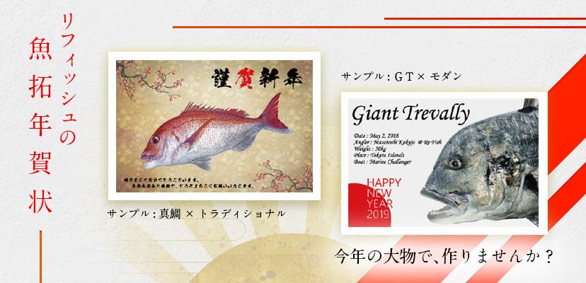 今年の大物で作りませんか?Re:fishの魚拓年賀状
