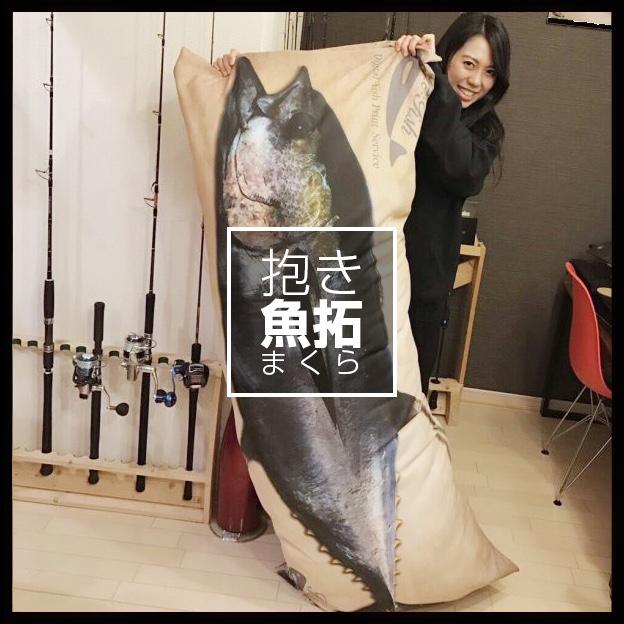 抱き魚拓まくらへのリンク画像