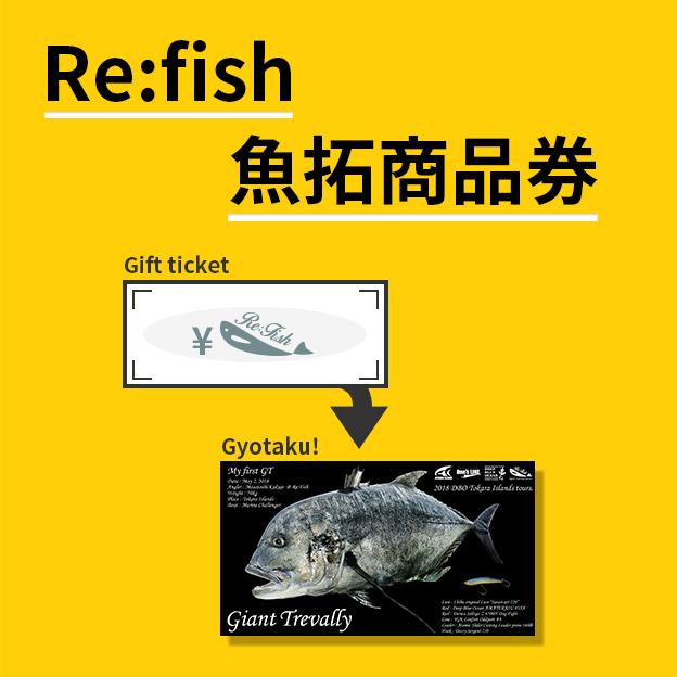 魚拓商品券へのリンク画像