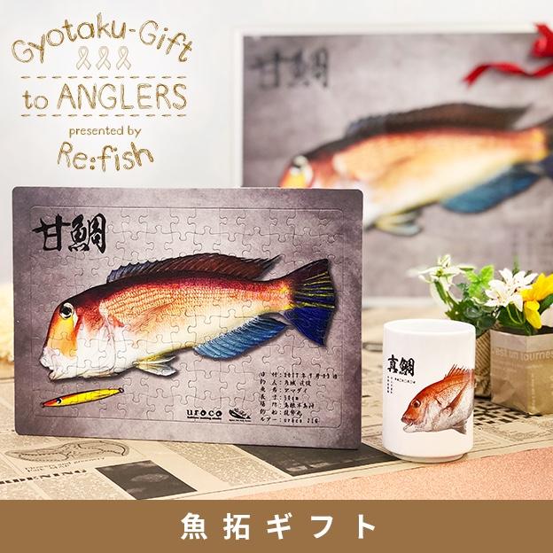 魚拓ギフトへのリンク画像
