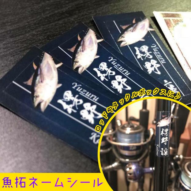 魚拓ネームシールへのリンク画像