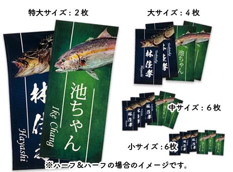 魚拓ネームシールセット