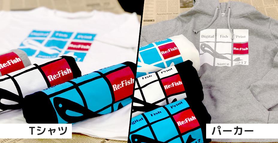 Re:fishのTシャツ&パーカー