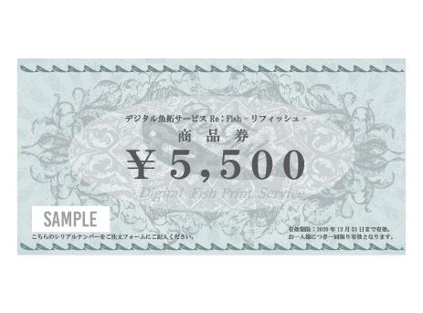 Re:fish商品券
