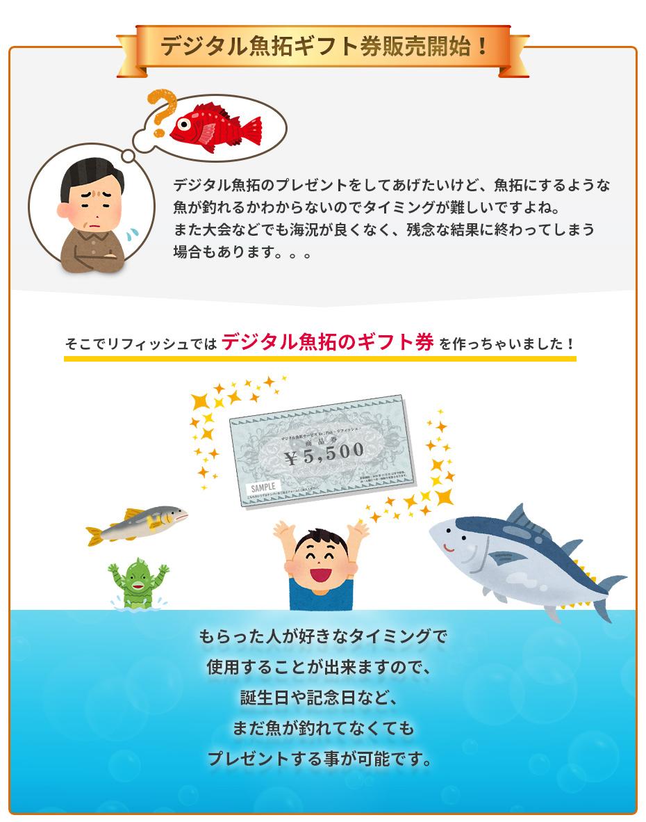 デジタル魚拓ギフト兼販売開始!もらった人が好きなタイミングで使用することができます。