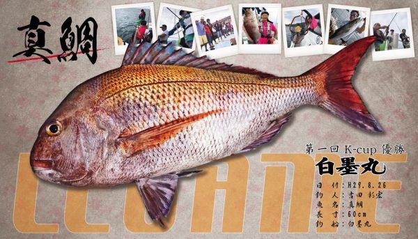 真鯛デジタル魚拓