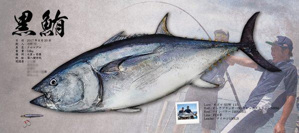 黒鮪デジタル魚拓