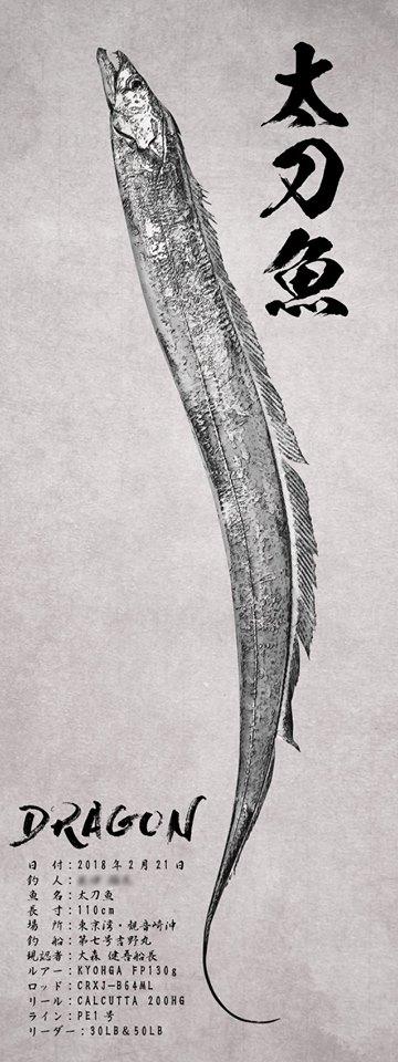 タチウオ魚拓