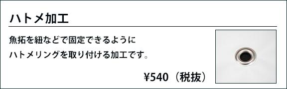 ハトメ加工 ¥540(税抜)